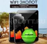 Lucky FF 916 Беспроводной Wi-Fi эхолот